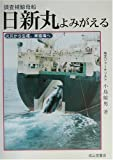 調査捕鯨母船 日新丸よみがえる—火災から生還、南極海へ