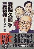 森繁久弥86才芸談義 (小学館文庫)