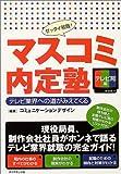 マスコミ内定塾 テレビ局編