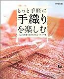 もっと手軽に手織りを楽しむ―いろいろな織り方がわかるレッスンつき