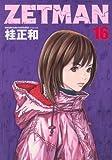 ZETMAN 16 (ヤングジャンプコミックス)