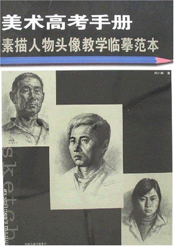 美术高考手册 素描人物头像教学临摹范本