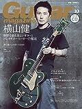 Guitar magazine (ギター・マガジン) 2015年 10月号 (CD付) [雑誌]