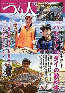 つり人 2020年10月号 (2020-08-25) [雑誌] (日本語) 雑誌 – 2020/8/26