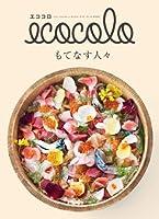 ecocolo エココロ No.66 (2013 Autumn & Winter) 「もてなす人々」