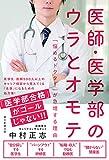 医師・医学部のウラとオモテ