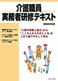 介護職員実務者研修テキスト 前田崇博監修