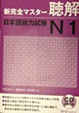 New Complete Master JLPT N1 Listening with CDs