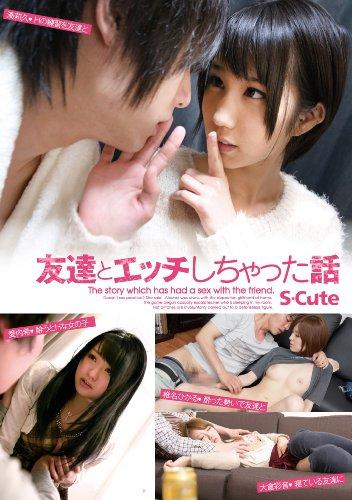 友達とエッチしちゃった話 S-Cute [DVD]