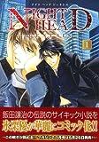 NIGHT HEAD GENESIS 1 (1) (マガジンZコミックス)