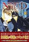 NIGHT HEAD GENESIS(1) (マガジンZコミックス)