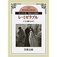レ・ミゼラブル 全4冊 (岩波文庫)