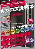 PS3をものすごく活用する本―プレイステーション3を最強マシンにフルチューン (INFOREST MOOK PC・GIGA特別集中講座 318)