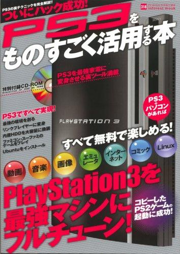 PS3をものすごく活用する本