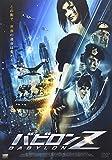 バビロンZ[DVD]