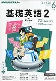 NHKラジオ基礎英語2 2015年 06 月号 [雑誌]