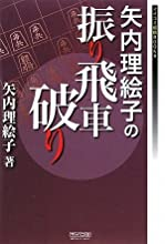 矢内理絵子の振り飛車破り (マイコミ将棋BOOKS)