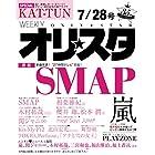オリ☆スタ 2014年 7/28号 [雑誌]