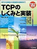 TCPのしくみと実装―RFCの詳細から実装系の解析まで (TCPIP基礎シリーズ)