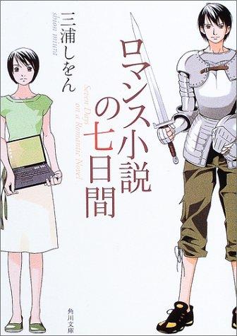 ロマンス小説の七日間