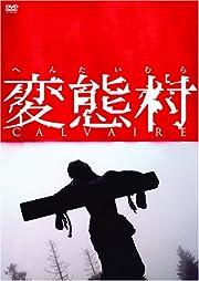 変態村 [DVD]