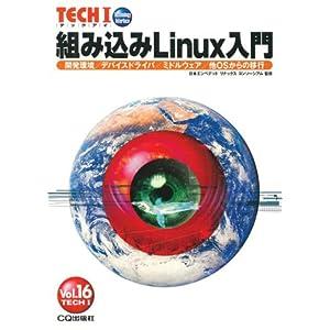 組み込みLinux入門―開発環境 ...