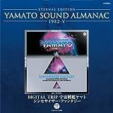 YAMATO SOUND ALMANAC 1982-V「DIGITAL TRIP 宇宙戦艦ヤマト~シンセサイザー・ファンタジー」