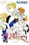 レディー・ヴィクトリアン 19 (プリンセスコミックス)