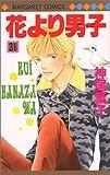 花より男子 31 (マーガレットコミックス (3470))