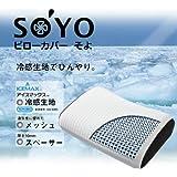 エアコンマット【SOYO】ピローカバー(アイスマックス素材)