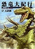 恐竜大紀行 完全版