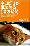 ネコ好きが気になる50の疑問 飼い主をどう考えているのか? 室内飼いで幸せなのか? (サイエンス・アイ新書 25) (サイエンス・アイ新書 25)