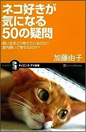 ネコ好きが気になる50の疑問 飼い主をどう考えているのか? 室内飼いで幸せなのか? (サイエンス・アイ新書 25) (サイエンス・アイ新書)