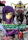 機動戦士ガンダムOO (3) (マガジンZコミックス) (マガジンZコミックス)