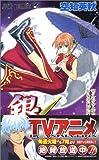 銀魂 (第3巻) (ジャンプ・コミックス)