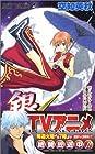 銀魂 第3巻 2004年09月03日発売