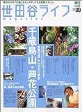 世田谷ライフmagazine—地元セタガヤの暮らしをセンスアップする情報マガジン (No.09(2004Summer))