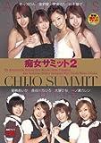 痴女サミット2 [DVD]