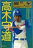 高木守道―プロも惚れ込むプロの技 (名球会comics)