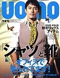 uomo (ウオモ) 2008年 09月号 [雑誌]