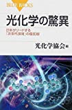 光化学の驚異―日本がリードする「次世代技術」の最前線 (ブルーバックス)