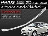 AP ステンレスフロントグリルカバー シルバー AP-GRC-T33-SV02 トヨタ プリウス ZVW30 前期専用