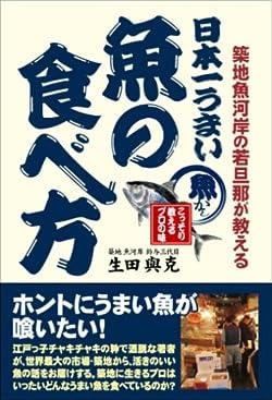 日本一うまい魚の食べ方