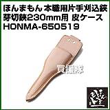 ほんまもん 本職用片手刈込鋏 芽切鋏230mm用 皮ケース