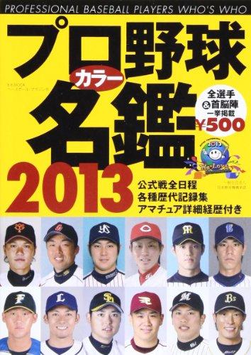 プロ野球カラー名鑑 2013 (B・B MOOK 894)