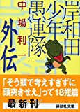 岸和田少年愚連隊 外伝 (講談社文庫)