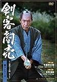 剣客商売 第3シリーズ 1話・2話 [DVD]
