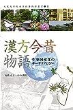 漢方今昔物語 (大阪大学総合学術博物館叢書11)