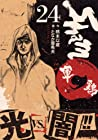 軍鶏 第24巻 2006年08月23日発売