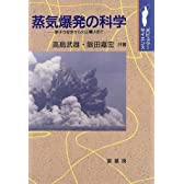 蒸気爆発の科学―原子力安全から火山噴火まで (ポピュラーサイエンス)